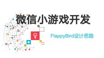 微信小游戏开发FlappyBird