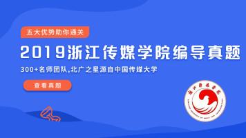 2019年浙传编导艺考真题汇总
