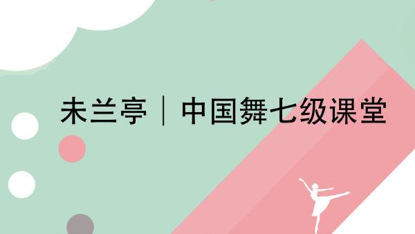 未兰亭|中国舞七级课堂