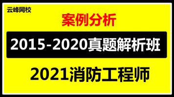 云峰消防15-20年消防工程师:案例分析 历年真题解析班