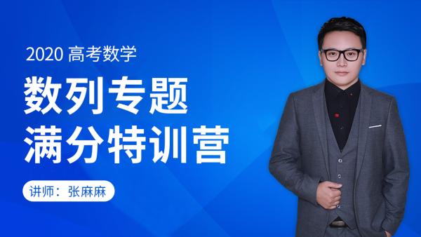 2021高考数学 数列满分专题特训营/讲义+答疑+督学