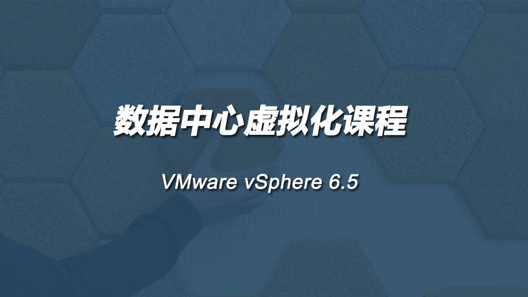 数据中心虚拟化之VMware vSphere 6.5实战