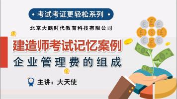 考试考证系列之建造师·企业管理费的组成