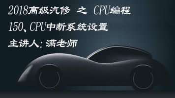 第150课  CPU中断系统设置