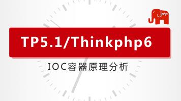 TP5.1/Thinkphp6-IOC容器-PHP高级开发 PHP高级架构师进阶-六星