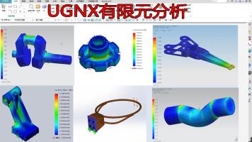 UGNX 有限元分析课程