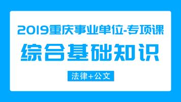 2019重庆事业单位《综合基础知识-法律部分》30课时 专项课程2