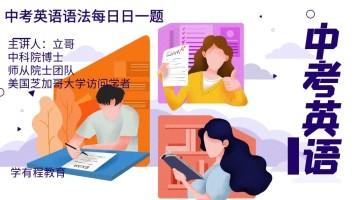中考英语语法每日一练  中考英语语法专题突破