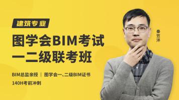 图学会BIM考试一二级联考班(建筑)