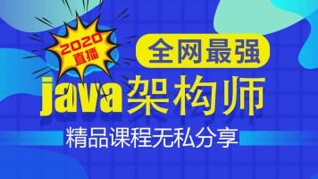java架构师核心技术/SpringBoot 2020版最新教程/springcloud