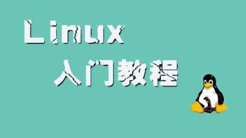 Linux入门视频教程