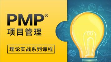 从技术走向管理:PMP项目管理必备知识体系