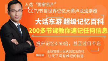 1提升记忆3-50倍,超级记忆核心。国家名片CCTV记忆大师夫妻亲授