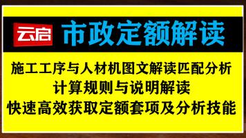 【云启造价】市政定额详解/定额计价解析/预算提升/套价高手