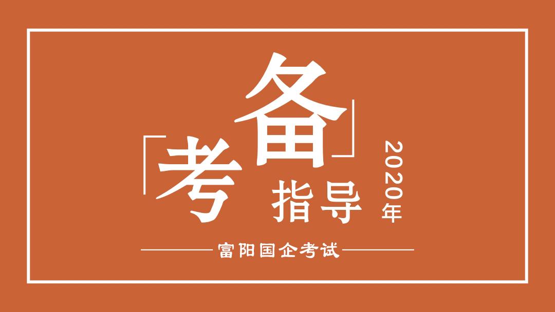 2020年富阳国企笔试备考指导