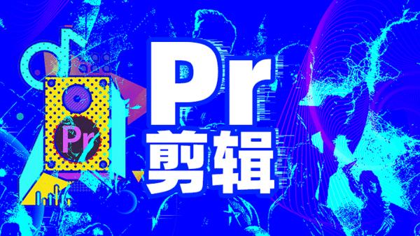 Premiere影视剪辑PR抖音短视频pr教程,剪辑制作教程抖音自学课