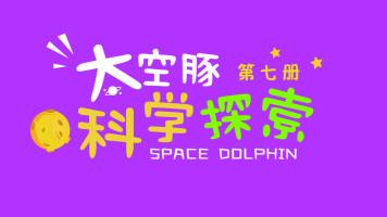 太空豚科学探索系列课程第七册