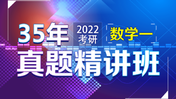 2022考研-35年真题精讲班(数学一)