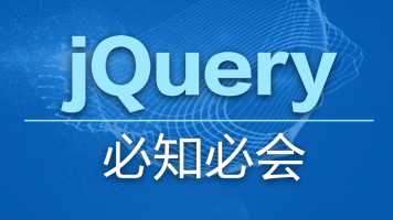 jQuery必知必会:老程序员手把手带您完成一个【MyNotes】Web前端