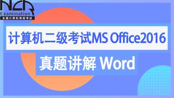 全国计算机等级考试:二级MS Office 2016版真题讲解【Word】
