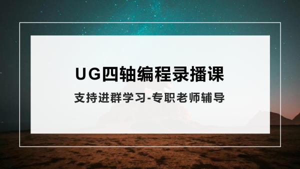 UG四轴编程【录播课】