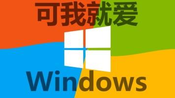 可我就爱Windows
