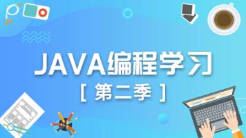 Java编程学习第二季