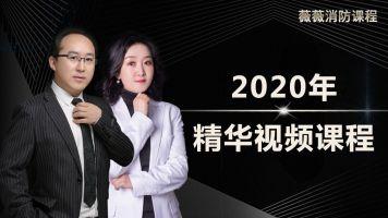 【薇薇消防】2020年精华视频课程(实务)