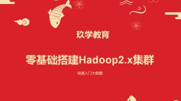 零基础搭建Hadoop2.x集群