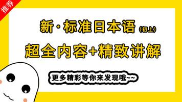 【日语小白课程】标日初级上全面精讲,酸奶日语历经五年全新改版