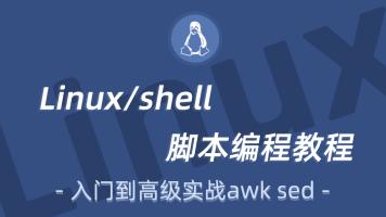 2020年Linux命令行/shell脚本编程/从入门到精通视频教程