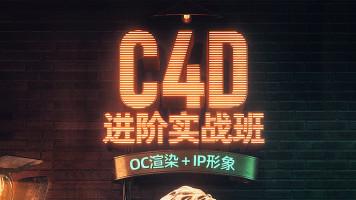 C4D进阶课程OC渲染+IP形象