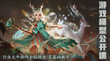 Max/Maya/Zbrush/3D游戏模型教学/行业大牛全程精讲【青蓝院】