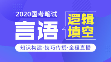 2020国考言语专项-逻辑填空【尚政公考】