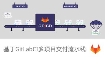 基于GitLabCI的多语言项目交付流水线实践