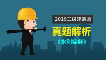 2019年二级建造师《水利实务》真题解析