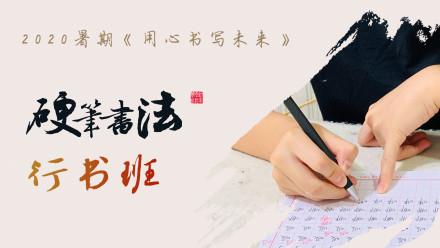 2020暑期《用心书写未来》硬笔行书班