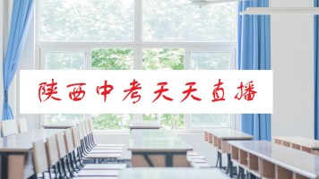 陕西中考天天直播