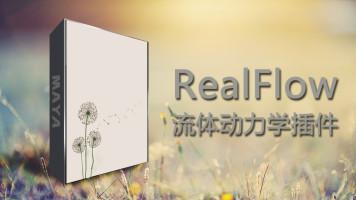 RealFlow流体动力学插件【幻维炫动】