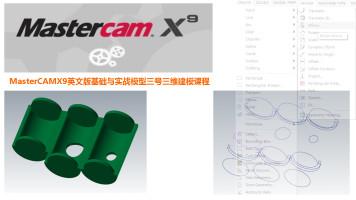 MastercamX9英文版基础与实战模型三号三维建模课程
