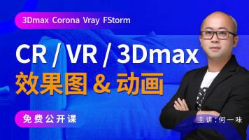 室内效果图与动画 | Corona、Vray、FStorm、3Dmax