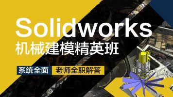 Solidworks软件建模精英班