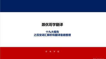 十九大报告翻译解析之百变词汇解析和翻译套路整理01