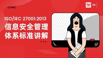 ISO 27001-2013信息安全管理体系标准解析