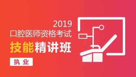 七颗牙-2019年口腔执业医师资格考试实践技能精讲班 【执业】