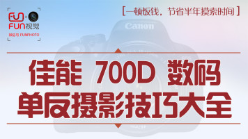 好机友摄影700D教程700D相机视频教程从零开始摄影教程PS照片修图