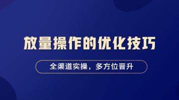 sem/竞价推广/竞价推广放量操作技巧