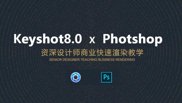 Keyshot8.0 x PS 工业产品渲染修图精品课程【 朝西里】