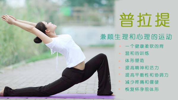 排毒纤体瑜伽 流韵普拉提视频课程