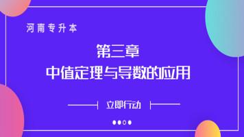 河南专升本高等数学/高数【第三章  中值定理与导数的应用】